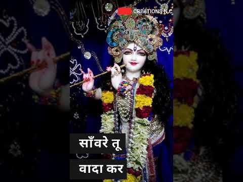 !! Radhe krishna !! New bhajan !!full screen whatsaap status !! 🎥creations n.c🎥