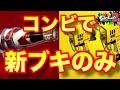 【スプラトゥーン2】新ブキ使ってコンビでリグマ!プロのキャリーを見ろ!【ウデマエXプレイ】