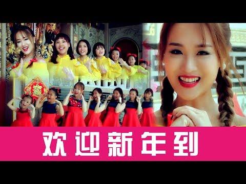 2019 M-Girls Angeline阿妮 模拟90年代童星组合七仙女  全球HD MV大首播 《欢迎新年到》 完整版官方高清~Official MV《恭喜发财利是来》