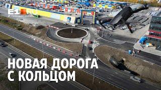 В Екатеринбурге готовят к открытию новую дорогу с кольцом | E1.RU