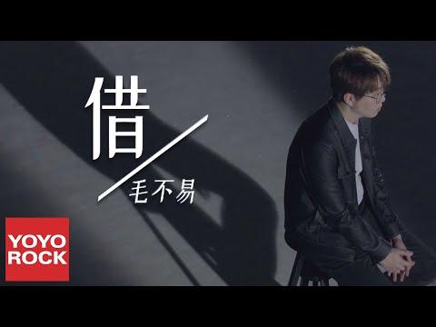 毛不易《借》官方高畫質 Official HD MV