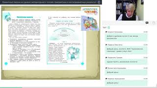 Вебинар «Проектные задачи на уроках литературного чтения: предметные и метапредметные результаты»