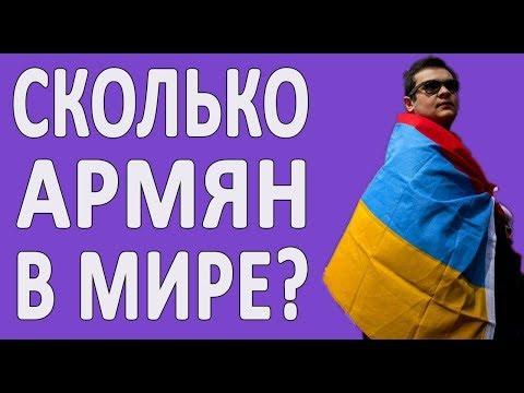 Сколько сейчас в мире армян? Каких изобретателей Вы знаете?