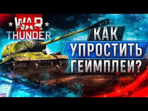 🔥 Как МАКСИМАЛЬНО упростить игру в War Thunder и нагибать? 🎮 Настройки графики, режимы