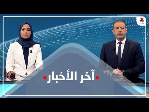 اخر الاخبار | 07 - 03 - 2021 | تقديم هشام جابر ومروه السوادي | يمن شباب