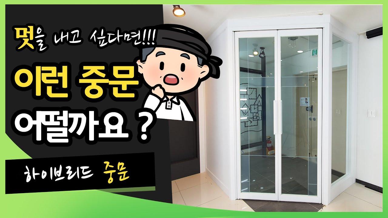 [현관중문 알고사자!] 완전히 달라진 비대칭/정대칭 여닫이 중문!!
