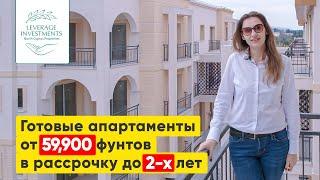 Апартаменты в готовом комплексе в 5 минутах от пляжа Кирения Лапта Leverage Investments