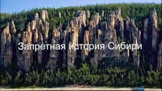 Запретная история Сибири. Освоение Сибири в 19 веке. Фильм 4
