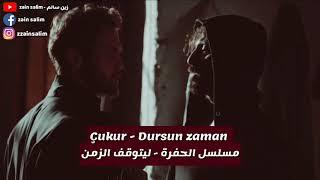 اغنية ليتوقف الزمن 🎵 - من مسلسل الحفرة مترجمة للعربية حصرياً Çukur - Dursun zaman