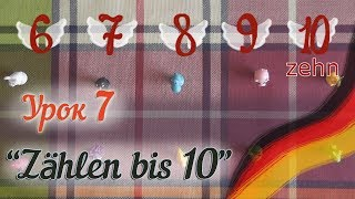 Немецкий для детей. Урок 7. Считаем до 10! Deutsch mit Ksenia! Zählen bis 10