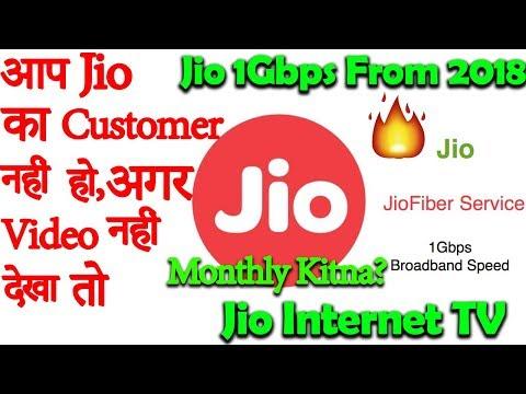 🔥🔥🔥 Jio Fiber Broadband From 2018| 1Gbps Internet| Jio DTH