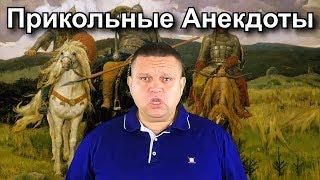 Анекдот про Илью Муромца и Змея Горыныча Прикольные и самые смешные анекдоты от Лёвы