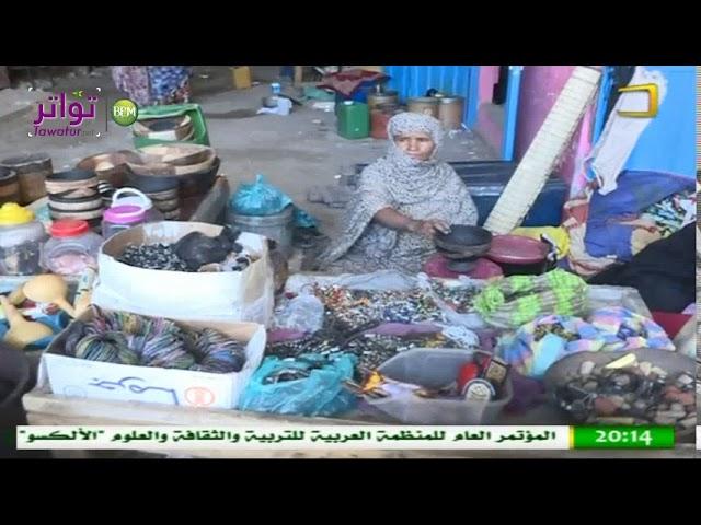 الأواني المصنوعة محليا .. هل يستجيب العرض للطلب - قناة الموريتانية