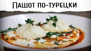 Яйцо-пашот с йогуртом по-турецки | Яркий завтрак