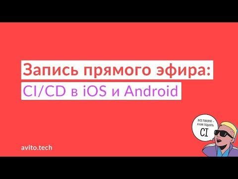 СI/CD в iOS и Android | Дмитрий Воронин, Алексей Шпирко
