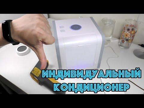 Мини кондиционер арктика видео обзор