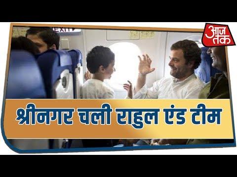 Rahul Gandhi & टीम Srinagar रवाना, Exclusive तस्वीरें