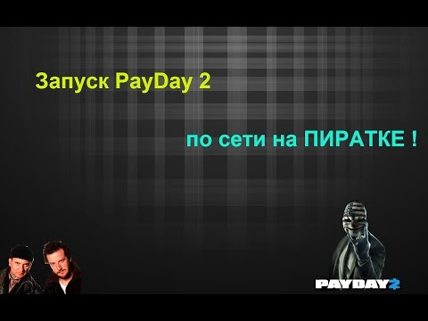 Запуск PayDay 2 по сети на ПИРАТКЕ (БЕЗ хамачиподобных)