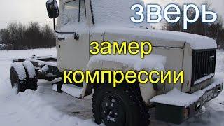 ГАЗ 3307// ЗАМЕР КОМПРЕССИИ//ПЕРВЫЙ ДЕНЬ РЕМОНТА