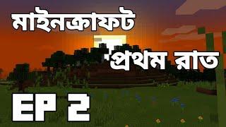 পরথম রত কভব কটবন  How to Survive the First night in Minecraft in Bangla  Part 02