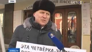 В Уфе прошел общероссийский пикет против зарубежных компаний (29.01.2016)