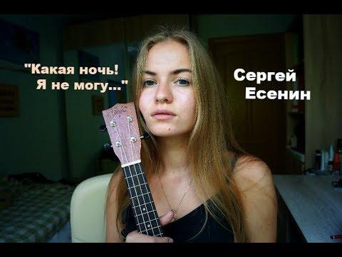 Сергей Есенин-Какая ночь! Я не могу... / Стихи от Джули ...
