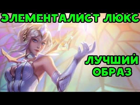 ЭЛЕМЕНТАЛИСТ ЛЮКС - ЛУЧШИЙ ОБРАЗ | League Of Legends