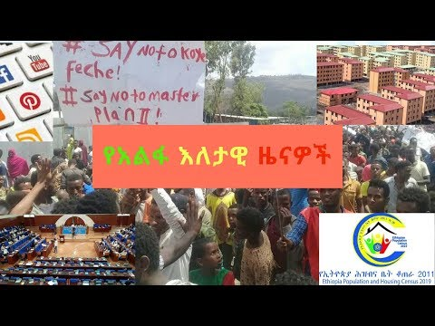 Ethiopia: የአልፋ እለታዊ  ዜናዎች : Alfa daily News  : March 07, 2019: Alfa Tube