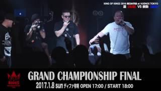 YouTube動画:KING OF KINGS 2016 BEST BOUT「道 vs 崇勲」