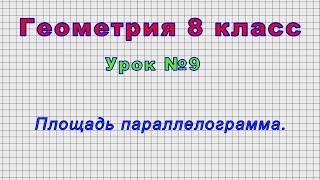 Геометрия 8 класс (Урок№9 - Площадь параллелограмма.)