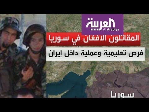 بعد سوريا .. المقاتلون الأفغان يعيشون في خوف  - نشر قبل 9 ساعة