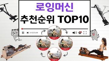 로잉머신 인기상품 TOP10 순위 비교 추천