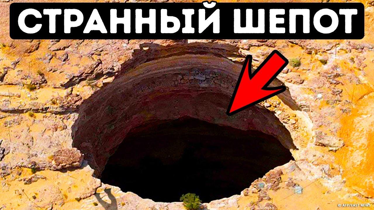 Таинственная гигантская дыра в Йемене, которая до сих пор не исследована
