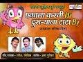 Ekala Karti Hi Dusryala Tata Bye Singer Ganesh Nikhil