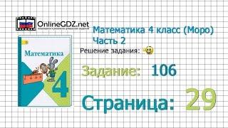 Страница 29 Задание 106 – Математика 4 класс (Моро) Часть 2