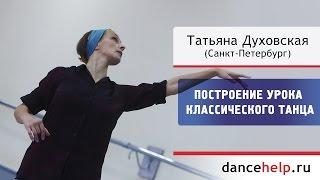 Построение урока классического танца. Татьяна Духовская, Санкт-Петербург