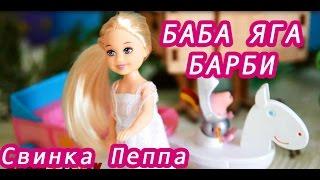 Свинка Пеппа и БАБА ЯГА на балу в королевстве Мультик для детей Peppa Pig