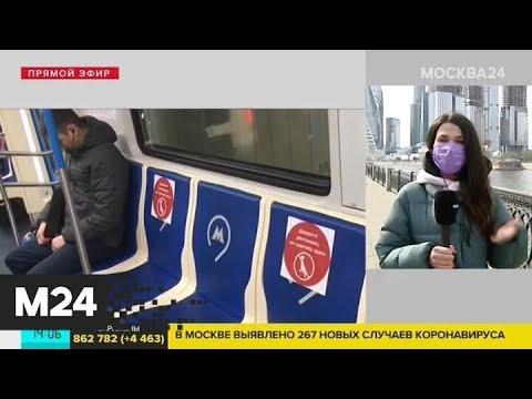 Специальные стикеры о соблюдении дистанции расклеили на сиденьях в метро - Москва 24