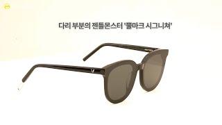 [선글라스] 젠틀몬스터 마마스 01 하지원, 김선아 선…