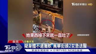 救護車接連來! 萬華2女身體不適 住戶直擊癱軟送醫|TVBS新聞