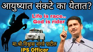 Life is Race God is rider by vishwas Nangare patil motivational Speech in marathi