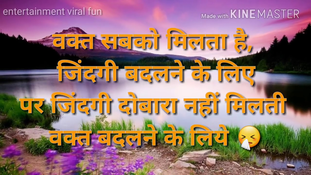 Motivational Lines Life Inspiration Quotes In Hindi Whatsapp
