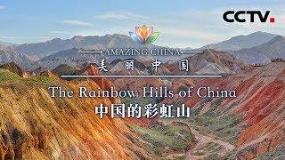 《美丽中国》 中国的彩虹山 | CCTV