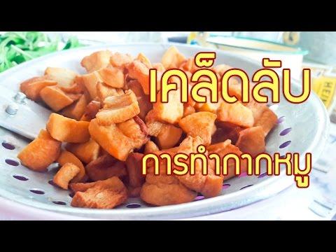 การทำกากหมู สุดยอดเมนูอาหารไทย