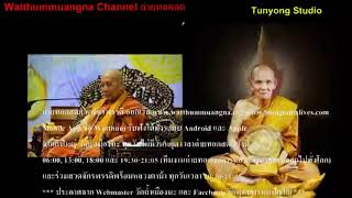 ถ่ายทอดสดหลวงตาม้า วัดถ้ำเมืองนะ Watthummuangna Luangpudu Live Stream