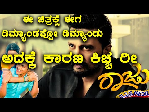 Sudeep in Raju Kannada Medium Movie increasing demand for distribution rights