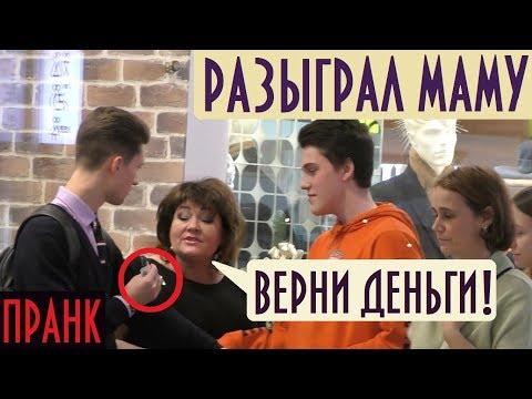 Давай Разыграем Твою Маму: Подставной Продавец - Пранк | Boris Pranks