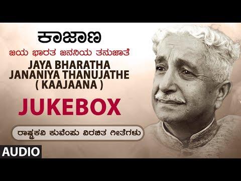 Jaya Bharatha Jananiya Thanu Jaathe | Kaajaana | Rashtrakavi Kuvempu | Kannada Bhavageethegalu