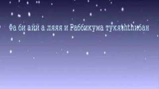 Обучающее видео  Транскрипция Суры 55 на русском языке   YouTube