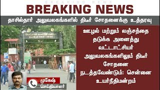 BREAKING NEWS | தாசில்தார் அலுவலகங்களில் திடீர் சோதனைக்கு உத்தரவு! #Tamilnews #Court